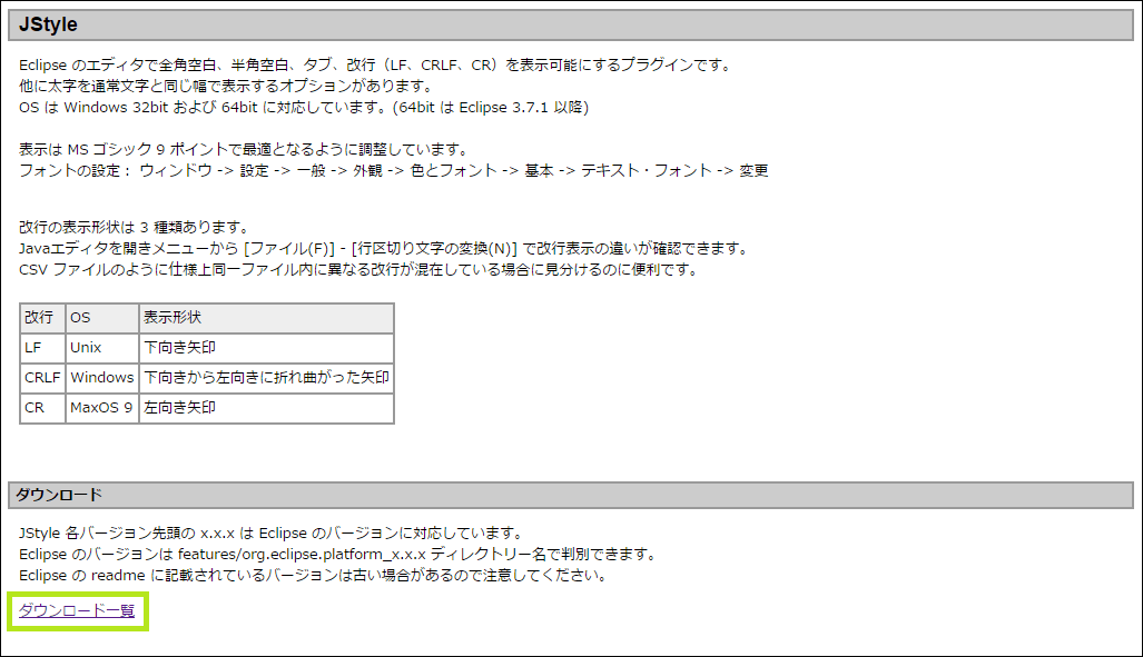jstyle,ダウンロード