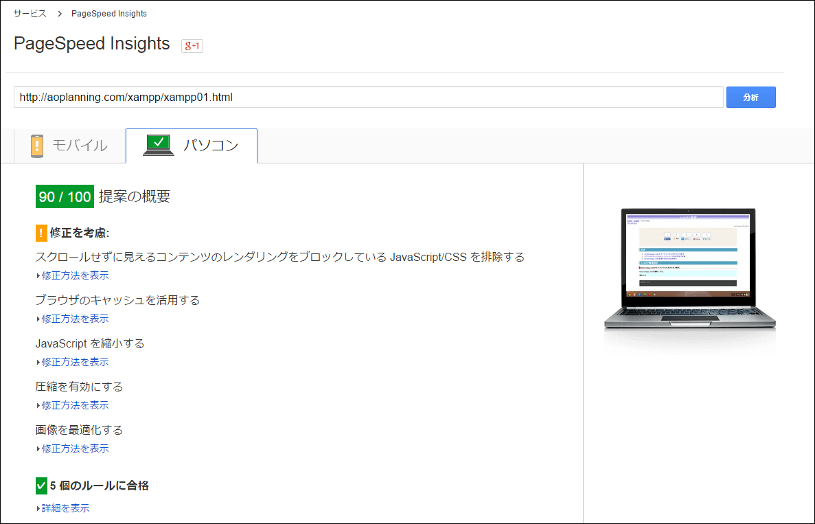 PageSpeedInsights,パソコン