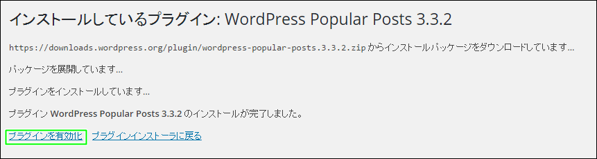 WordPress,プラグイン,WordPress Popular Posts,有効化