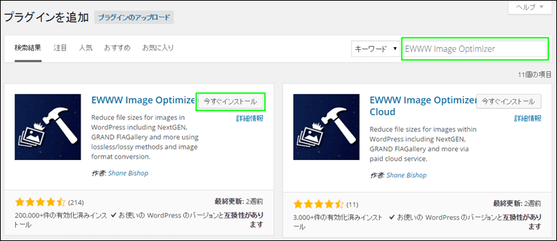 WordPress,プラグイン,EWWW Image Optimizer