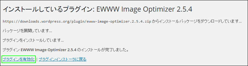 WordPress,プラグイン,EWWW Image Optimizer,有効化
