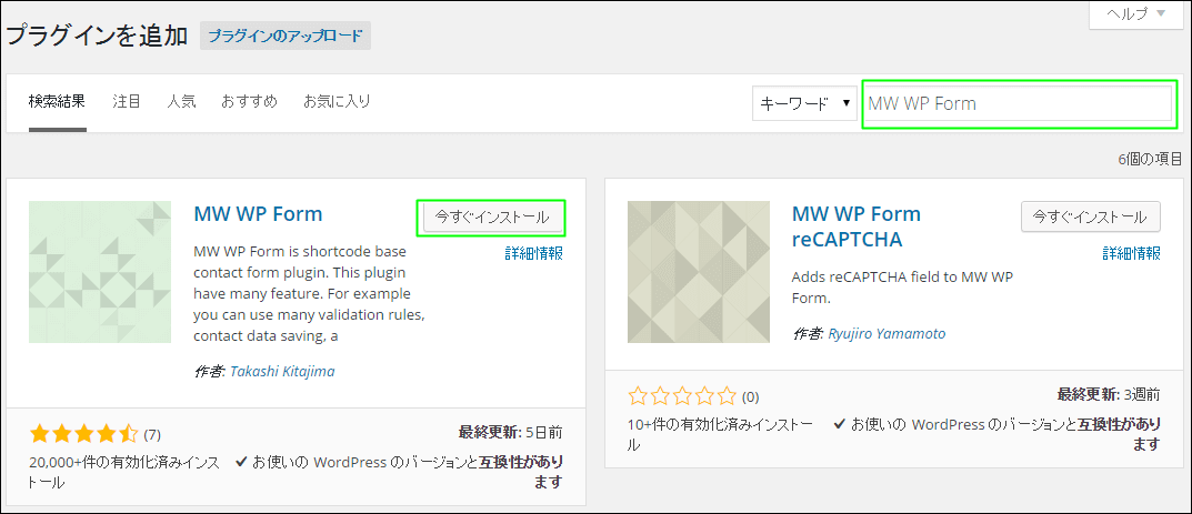 WordPress,プラグイン,MW WP Form